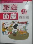 【書寶二手書T4/語言學習_ZDA】旅遊節慶  Travel & Holidays_陳豫弘總編輯