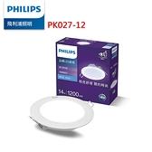 【聖影數位】Philips 飛利浦 品繹 14W 15CM LED嵌燈-畫光色6500K-12入 (PK027-12) 公司貨