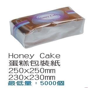 【莆詰】Honey Cake蛋糕包裝紙