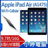 【免運+3期零利率】近全新拆封福利品 Apple蘋果 iPad Air Wi-Fi+Cellular (A1475)16G