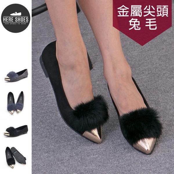 [Here Shoes]歐美2016金屬尖頭 淺口包鞋粗跟低跟1.5cm 毛毛鞋 瓢鞋 娃娃鞋 2色─AD177