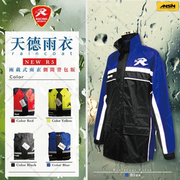 [中壢安信] 天德牌 新 R5 兩件式透氣風雨衣 側開背包版 藍色 兩件式 雨衣