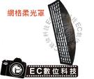 【EC數位】Godox 神牛 SB-FW-35160 35X160 cm柔光箱 柔光罩含蜂巢罩 柔光布 Bowens