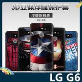 LG G6 H870 卡通浮雕保護套 軟殼 彩繪塗鴉 3D風景 立體超薄0.3mm 矽膠套 手機套 手機殼