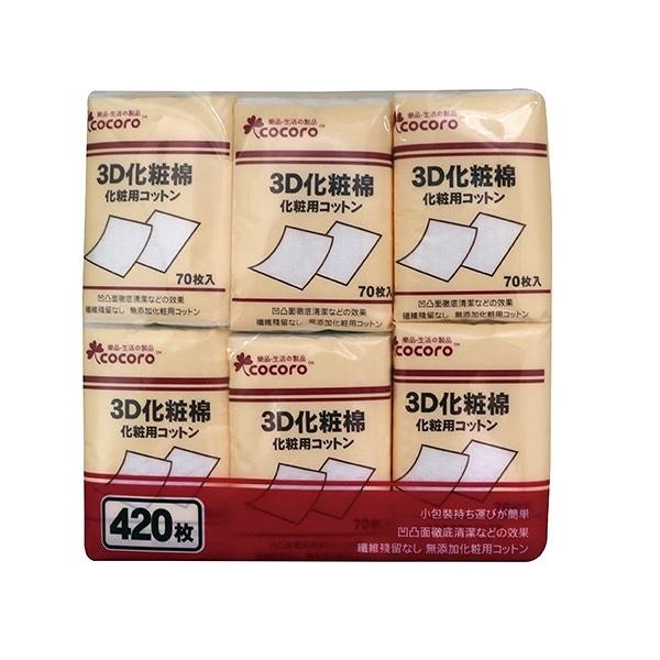 3D化妝棉隨身包(70枚x6包入) 珍珠款【小三美日】