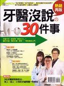 優HEALTH特刊:牙醫沒說的30件事(熱銷再版)