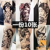 10張丨紋身貼防水男女持久花臂藝妓韓國性感腿部手臂刺青【慢客生活】
