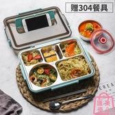 多格便當盒分隔型不銹鋼餐盒套裝保溫便攜大容量【匯美優品】