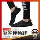 現貨 溯溪運動鞋 游泳鞋 貼膚軟鞋 防滑涉水鞋 戶外運動鞋 溯溪鞋 歐文購物