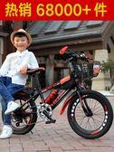 兒童自行車7-8-9-10-11-12歲15童車男孩20寸小學生中大童單車山地 NMS小明同學