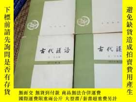 二手書博民逛書店罕見古代漢語(1一4)Y18870 王力 中華書局 出版1963