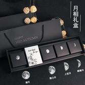 月餅包裝盒高檔創意燙金月相中秋禮盒