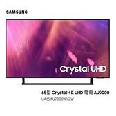 【南紡購物中心】SAMSUNG三星 65吋 Crystal 4K UHD 電視 AU9000 UA65AU9000WXZW