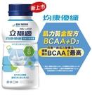 加贈2瓶 立攝適均康優纖原味 250ml雙蓋安心瓶x24瓶(箱)