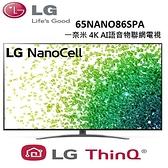(贈火烤兩用爐)LG樂金 65型 4K UHD 一奈米AI語音物聯網電視 65NANO86SPA