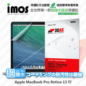 【現貨】Apple MacBook Pro Retina 13吋 iMOS 3SAS 防潑水 防指紋 疏油疏水 螢幕保護貼