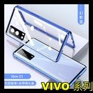 【萌萌噠】VIVO Y72 (5G) 第四代自帶鏡頭圈 萬磁王磁吸保護殼 金屬邊框+雙面玻璃 手機殼 手機套