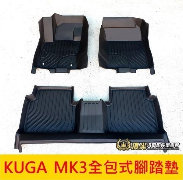 FORD福特【KUGA MK3全包式腳踏墊】2020-2021年 新KUGA專用 酷卡 類卡固 3D