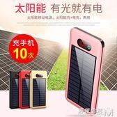 太陽能充電寶大容量通用蘋果7手機自帶線無線女生專用8行動電源 WD 遇見生活