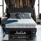 obis Julia三線3M防潑水蜂巢式乳膠獨立筒床墊雙人加大6尺