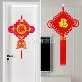 中國結掛件小號客廳大碼紅色中國節平安結同心結喬遷新居新年裝飾 SUPER SALE 母親節特惠 YYJ