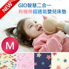 【韓國GIO Pillow】智慧二合一有機棉超透氣嬰兒床墊 床套可拆卸 水洗防蟎【M號 60x120cm】