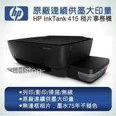 HP InkTank Wireless 415 無線相片連供事務機(可參加上網登錄活動)