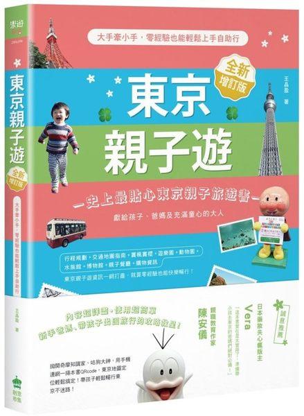 東京親子遊:大手牽小手,零經驗也能輕鬆上手自助行【全新增訂版】
