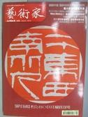 【書寶二手書T1/雜誌期刊_YBP】藝術家_422期_劉國松六十年的藝術探索