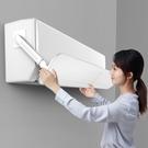冷氣擋風板 空調擋風板防直吹遮風罩壁掛式...