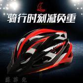頭盔山地車自行車公路車平衡車裝備帽子安全帽騎行頭盔男女