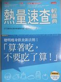 【書寶二手書T1/養生_JCA】熱量速查輕圖典_三采文化