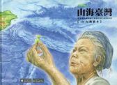 (二手書)山海臺灣:從臺灣島嶼的誕生解碼史前玉蛙的身世【AR互動繪本】