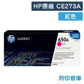 原廠碳粉匣 HP 紅色 CE273A / CE273 / 273A / 650A /適用 HP Color LaserJet CP5525n/CP5525dn