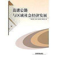 簡體書-十日到貨 R3YY【高速公路與區域社會經濟發展】 9787113095994 中國鐵道出版社 作者:
