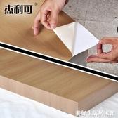 黃橡木紋衣櫃子傢俱翻新貼紙防水仿木門色原木板自黏牆紙裝飾貼皮 美好生活