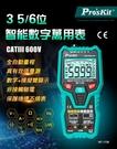 【有購豐】寶工萬用表數字高精度全自動防燒多功能電工萬能表帶測溫MT-1708