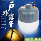 露營燈 帳篷燈露營燈led充電式戶外強光照明長久超亮野營燈野外營地燈