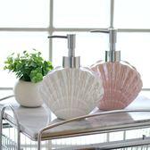 浴室乳液罐沐浴露洗手液瓶創意酒店皂液擠壓器美人魚貝殼 『名購居家』