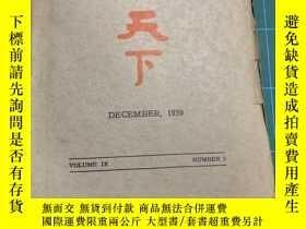 二手書博民逛書店外文雜誌罕見T'IEN HSIA Monthly 天下Y25693 出版1939