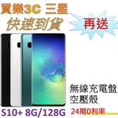 三星 S10+ 手機 8G/128G,送 Wyless 無線充電板+空壓殼,24期0利率