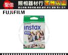 【現貨】富士 寬幅 空白 底片 拍立得 1盒 10張 Fujifilm WIDE 300 210 (長效期) 屮X2