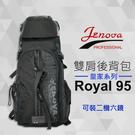 【皇家系列後背包】ROYAL95 可裝大砲 吉尼佛 Jenova 登山 攝影 雙肩 相機背包 可裝 600mm 2機6鏡