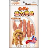 【寵物王國】活力零食-CR292雞里肌肉牛皮捲棒120g