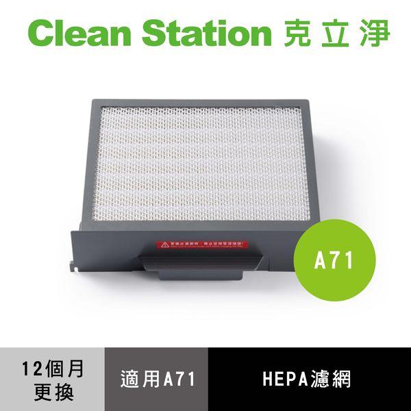 【A71適用】全套濾網組(HEPA濾網+ECF濾網+2合一濾網6入)各1個