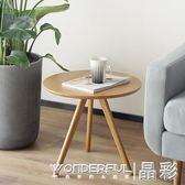 茶几 現代簡約實木沙發邊幾家用客廳原木日式設計師家具北歐橡木圓茶幾 igo晶彩生活
