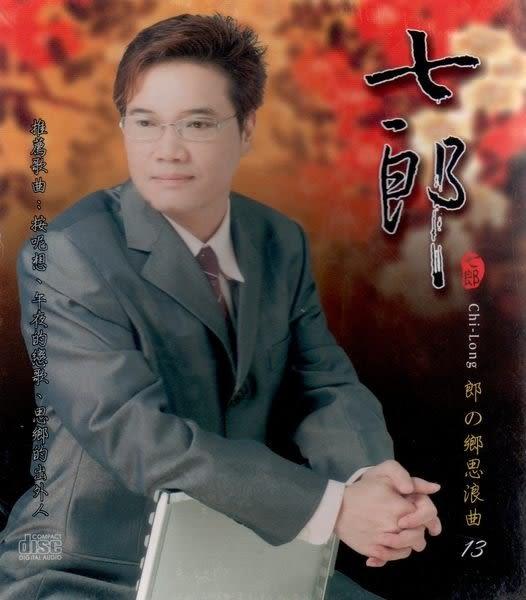 七郎 郎的鄉思浪曲 CD 台語專輯 13 (購潮8)