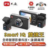 【加碼送後視鏡支架】PX大通 A9 Smart IQ 雙鏡頭行車記錄器【現省500元 加碼送後視鏡