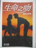 【書寶二手書T3/勵志_NPM】生命之吻-輪椅上的新娘_鈴木瞳/著 , 藍嘉楹