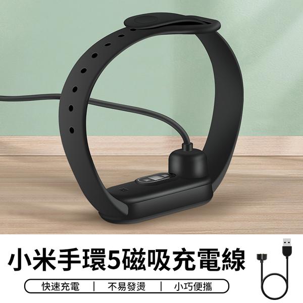 小米手環6 小米手環5 專用 免拆卸充電器 磁吸 充電線 智慧手環 磁充 充電器 手環充電座 充電座